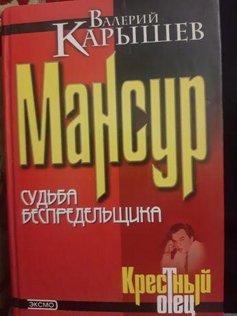 """Мансур """"Валерий Карышев"""""""