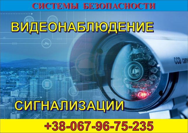 Видеонаблюдение, сигнализации Затока, Каролино-Бугаз, Б-Днестровский