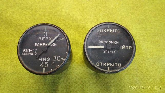 УЗП-47 узп-48 ссср закрылки заслонки прибор