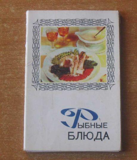 Набор открыток. Рыбные  блюда. 14 штук.