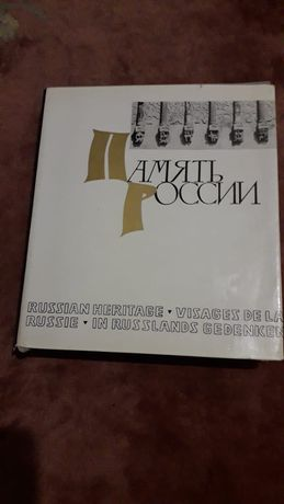 Память России. Фотоальбом