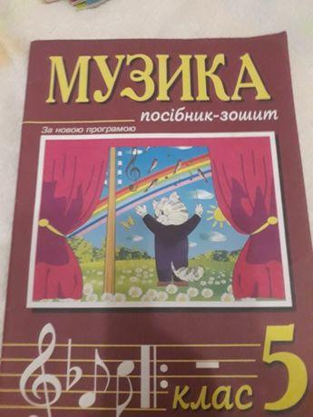Посібник-зошит з музики за 5 клас