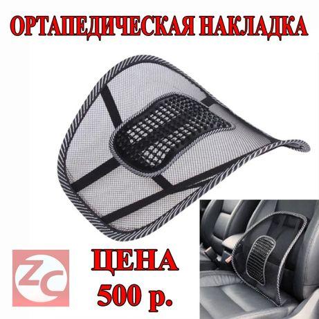 Универсальная ортопедическая накладка на кресла.