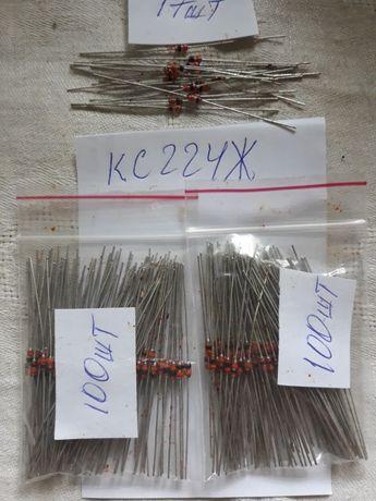 Стабилитроны КС224Ж , НОВЫЕ , 217 шт , 300 гр .
