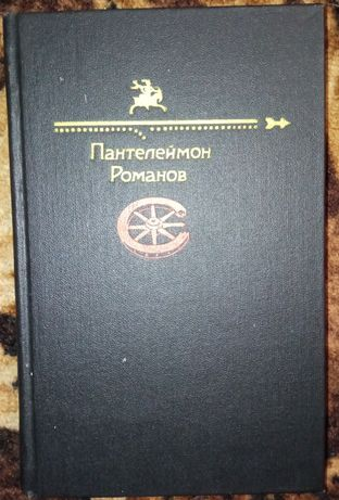 Пантелеймон Романов. Библиотека юмора и сатиры