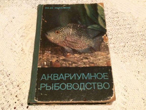 Ильин Аквариумное рыбоводство 1965 Энциклопедия