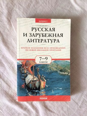 Русская и зарубежная литература 7-9 класс учебник книга