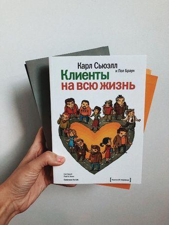 Книга Клиенты на всю жизнь - Карл Сьюэл