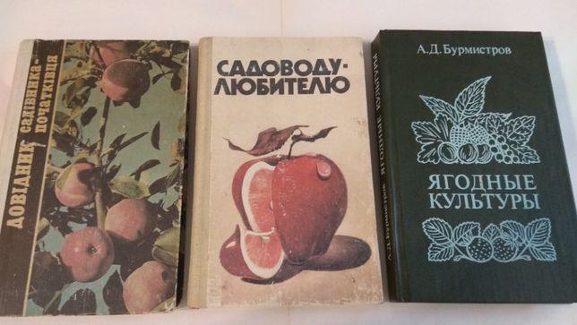 Садоводам книги