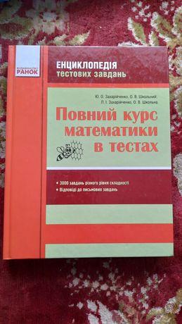 Енциклопедія тестових завдань. Повний курс математики в тестах.