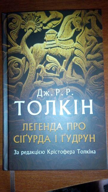 Легенда про Сігурда і Гудрун.(Дж.Р.Р. Толкін). За редакцією Крістофер