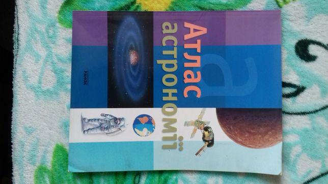 Продаю Атлас астрономії