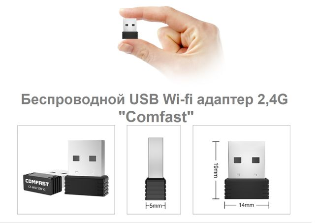 Беспроводной USB Wi-fi адаптер 2,4G Comfast 150 Мбит/с 802.11b/g/n