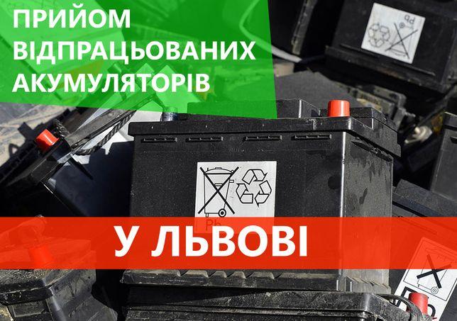 Прийом лому акумуляторів - 4 грн/аг. Львів Висока ціна. Виїзд