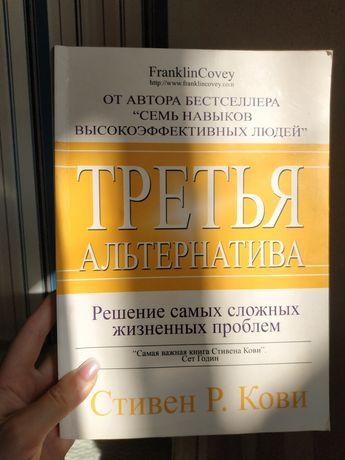 Стивен Кови Третья альтернатива
