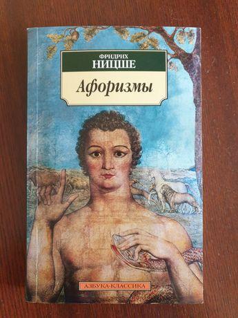 "Книга Ницше ""Афоризмы"""