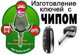 Изготовление Дубликатов авто Ключей с иммобилайзером