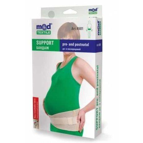 Продам новый бандаж до после родовой