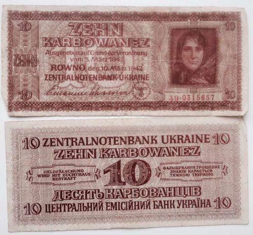 10 карбованців 1942р./ Zehn Karbowanez