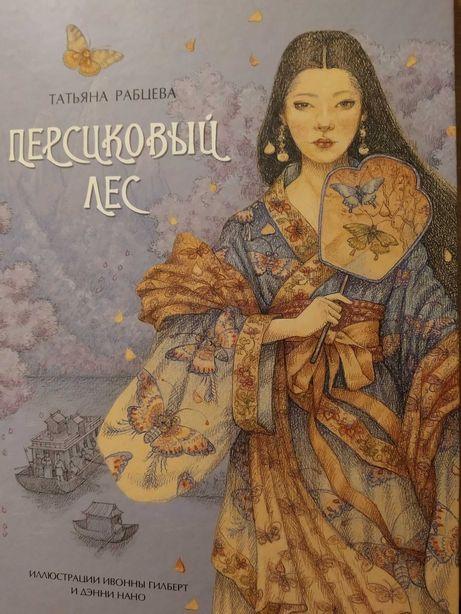 Детская книга Персиковый лес