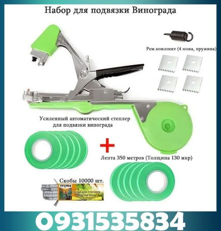 Набор для подвязки винограда! Лента - Скобы - 4 Ножа / Степлер АКЦИЯ