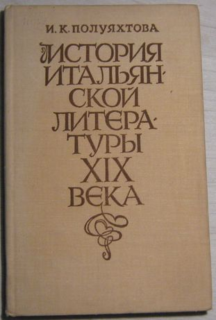 История итальянской литературы XIX века И. К. Полуяхтова 1970г.