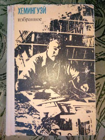 Эрнест Хемингуэй - Избранное 1972
