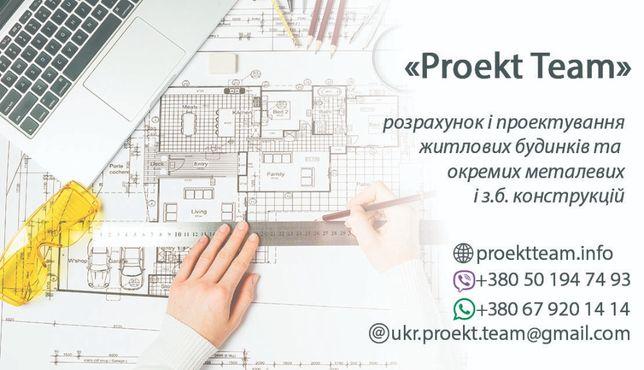 Проектування та дизайн інтер'єрів