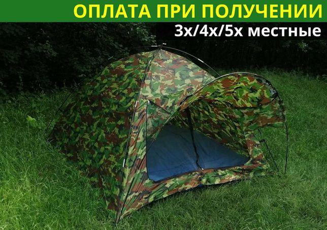 СКИДКИ! Палатка камуфляжная 4 или 5 мест для туризма, охоты, рыбалки