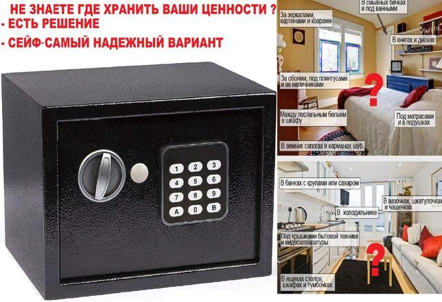 Супер цена! Качественный сейф с цифровым замком. Отправляем почтой