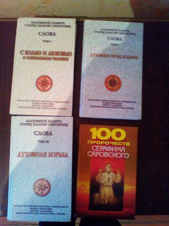 Продам церковниэ книги
