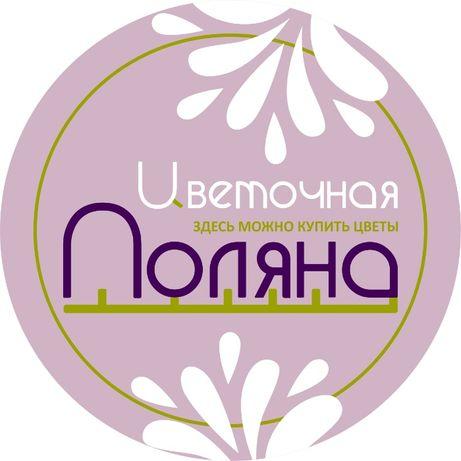 доставка цветов Луганск