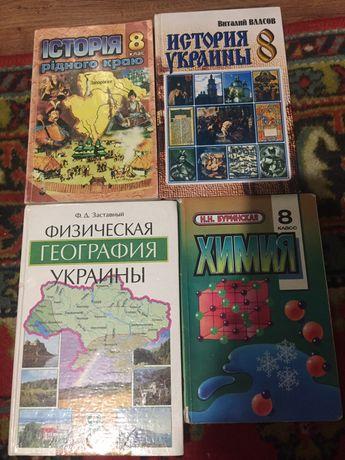 Учебники 8 класс, химия, география, история Украины