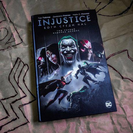 Комикс Injustice. Боги среди нас. Год первый. Том 1