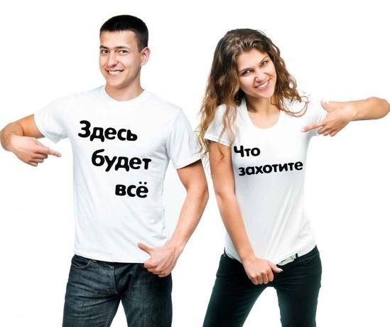 Печать на футболках от 150грн• Фото на футболку • Корпоративная одежда