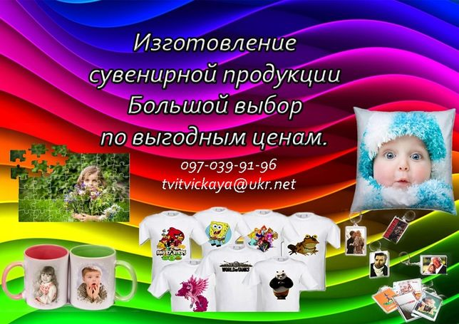 Подарок с вашим фото
