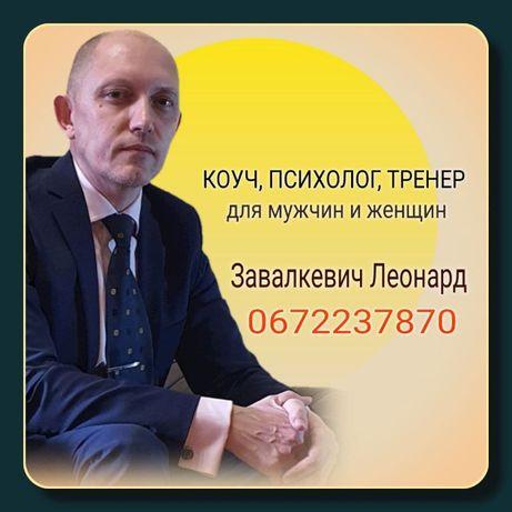 Психолог онлайн и очно, консультации для мужчин (и женщин), Киев