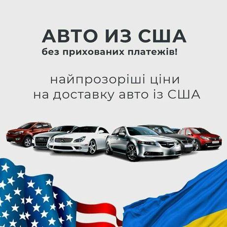 Авто з США та Канади