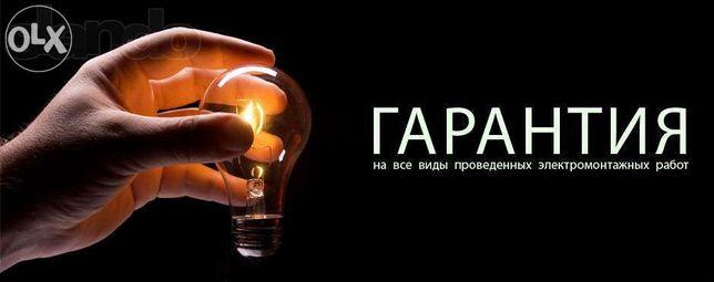 Электрик Донецк Электромонтажник электромонтажные работы теплый пол