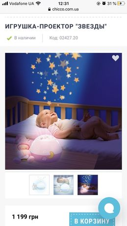Проектор ночник звездное небо chicco
