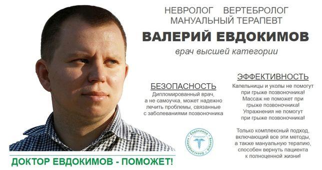 Консультация невролога и вертебролога - доктор Евдокимов