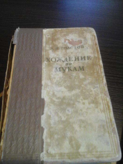 Толстой А.Н., трилогия Хождение по мукам, 2 книги из 3