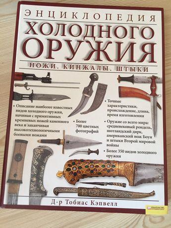 Книга енциклопедія холодної зброї
