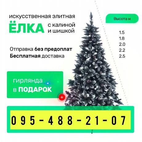 Новогодняя елка С КАЛИНОЙ И ШИШКОЙ искусственная