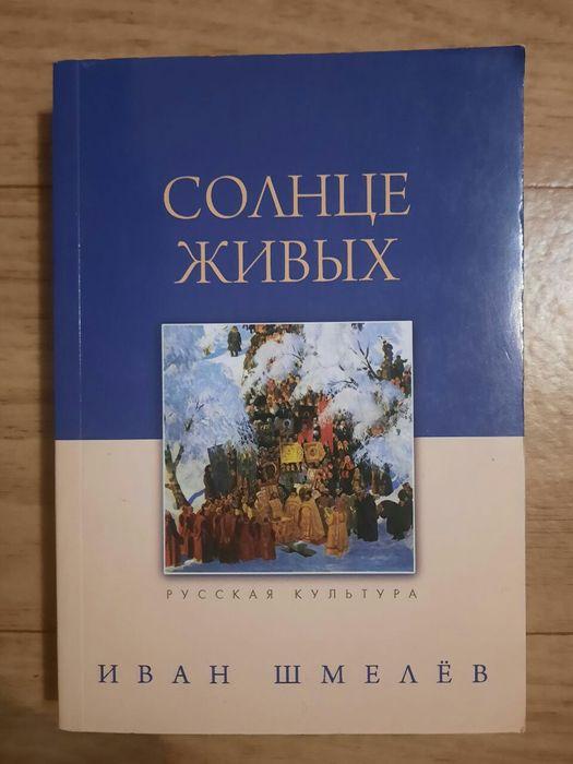 Иван Шмелев Солнце живых Павлоград - изображение 1