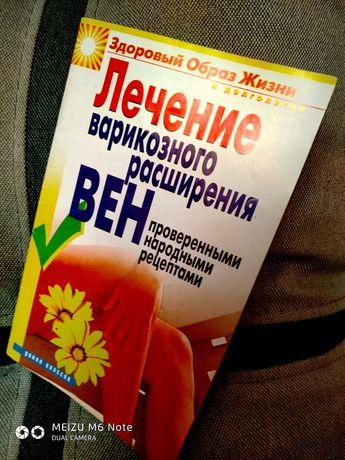 Книга ,,Лечение варикозного расширения вен''