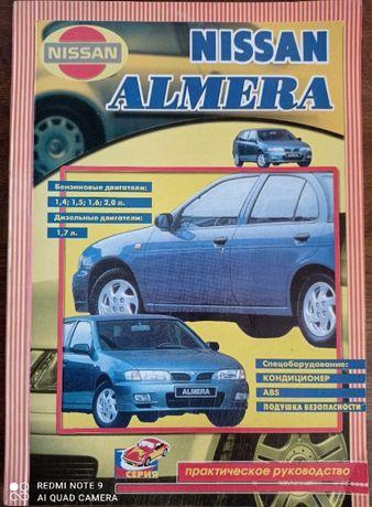 Nissan Almera N14. Практическое руководство по ремонту и обслуживанию