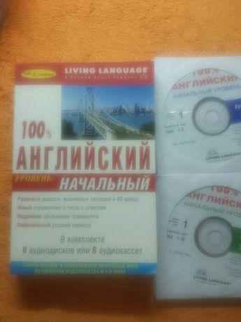 Книга 100% анг язык за рулём и с книгой