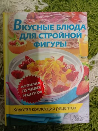 Книга смачні страви для стрункої фігури