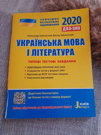 ЗНО  Українська мова та література 2020 Типові тестові завдання